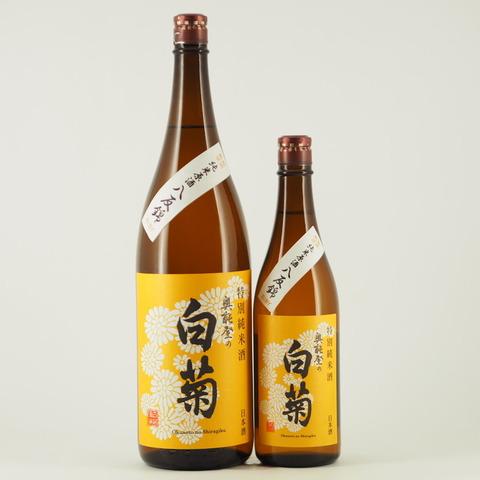 【日本酒】 秋酒「奥能登の白菊 特別純米原酒 八反錦」入荷致しました!