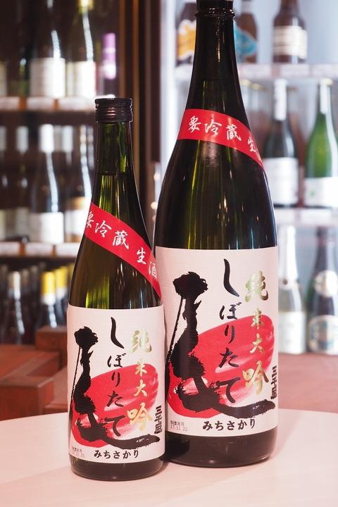 日本酒・新酒「三千盛」