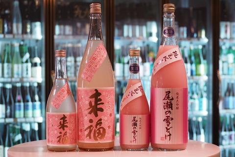 日本酒「来福」「尾瀬の雪どけ」 #日本酒 #来福 #尾瀬の雪どけ #伊勢五本店