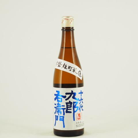 【日本酒】「十六代九郎右衛門」「庭のうぐいす」入荷しました!