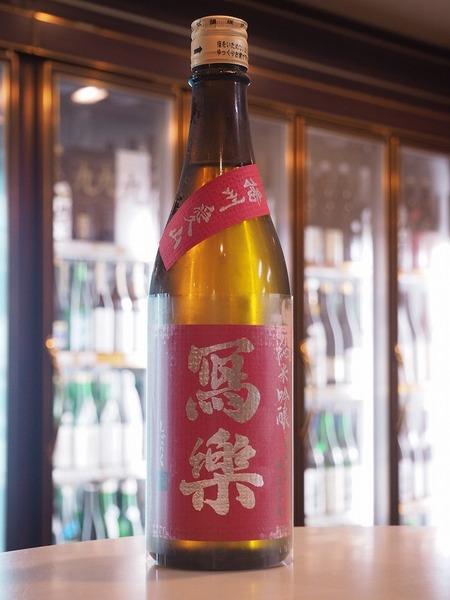 日本酒「寫樂」「鳳凰美田」「うごのつき」 #寫樂 #鳳凰美田 #雨後の月