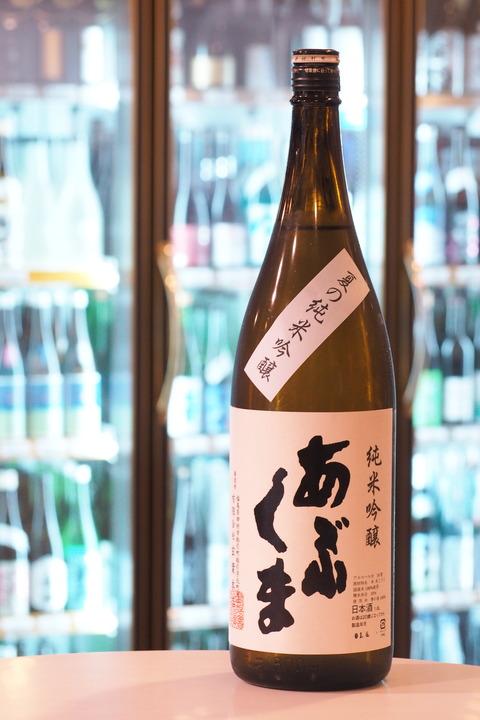 日本酒「あぶくま」