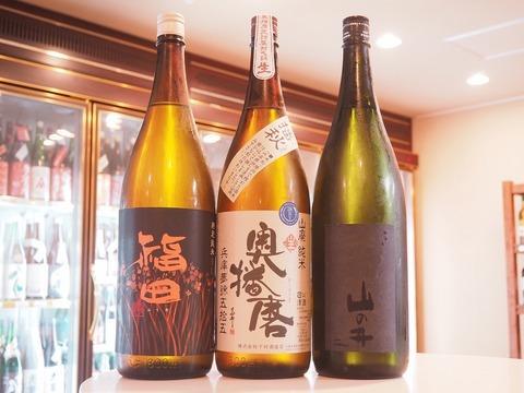 日本酒「奥播磨」「福田」「山の井」入荷! 漢字のトメ、ハネに決まりはなかった!?