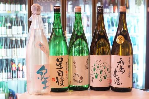 日本酒「紀土」「星自慢」「萩の鶴」「春霞」「鷹来屋」