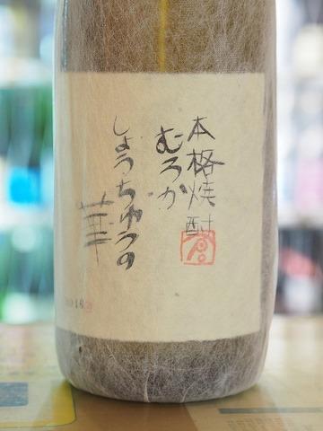 芋焼酎「しょうちゅうの華」#芋焼酎#岩倉酒造#しょうちゅうの華