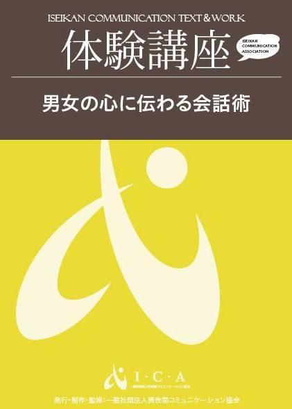 体験講座(フロント_4)会話術表紙