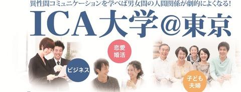 ICA大学@東京
