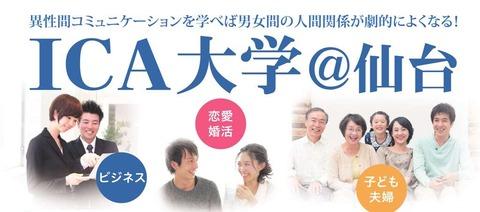 ICA大学@仙台