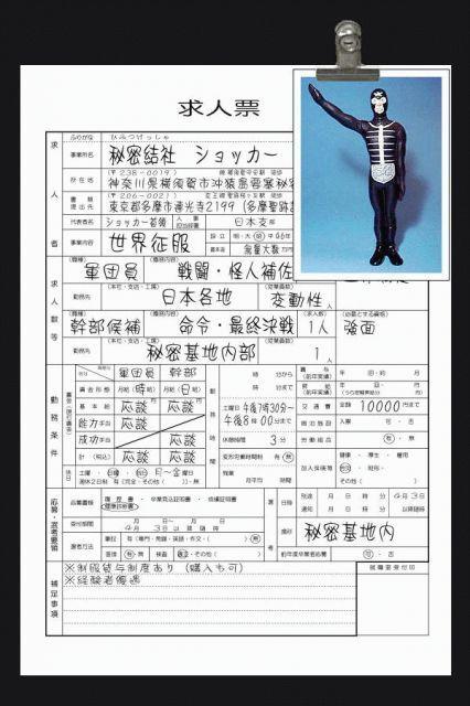 131155817715313122367_shokka-kyuujinhyou