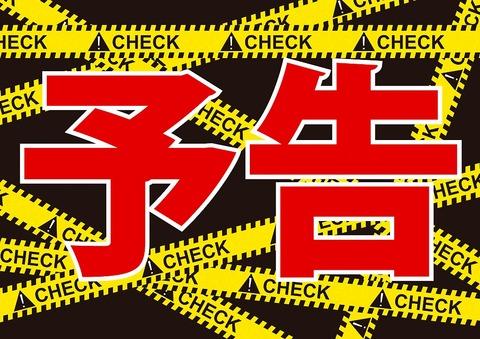s1-予告