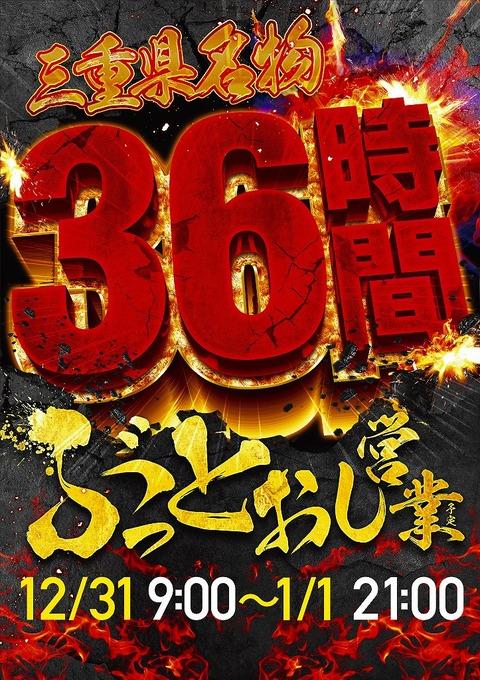 s1-190101JUMBO_ALLnight_ol_B1