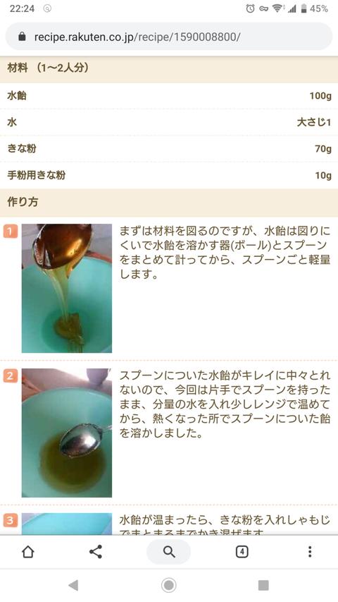 Screenshot_20191118-222432
