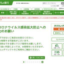 【悲報】ゆうちょ銀行、500円入金に手数料110円。もう終わりだよこの国