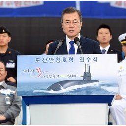 【韓国】 文大統領「力による平和は韓国の安保戦略」~韓国独自設計の潜水艦『島山安昌浩』進水式で祝辞[09/13]