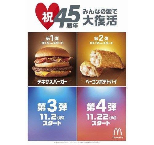 【画像】マクドナルドの新商品wwwwwwwwwww