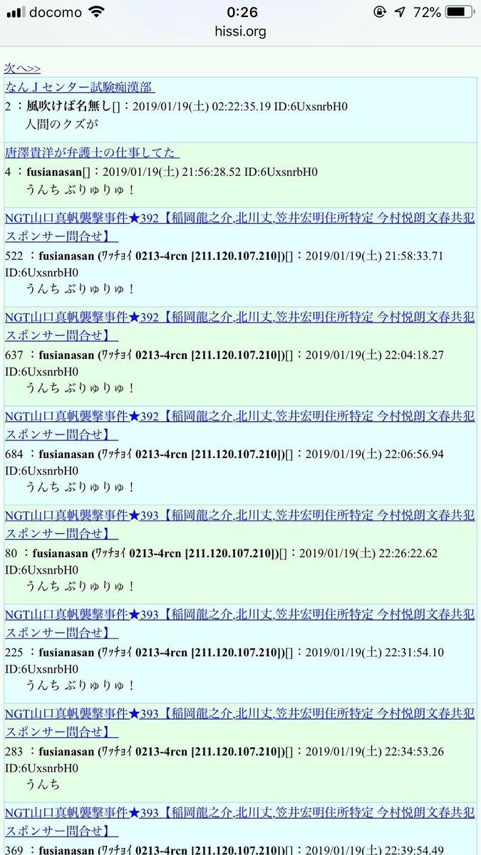 NGT48事件スレの荒らし、IPが「新潟県警」と判明し騒ぎに → 新潟県警「サーバーを乗っ取られました」
