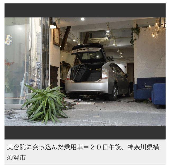 【高齢ドライバー】営業中の美容院にダイナミック入店 8人が軽症
