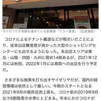 【朗報】サイゼリヤ、ついに鳥取・秋田に初出店!「県内のどの地域にできるかが問題だ!」