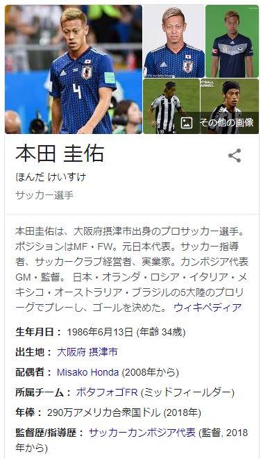本田圭佑さん「10万円の再給付をしない理由は何ですか?」