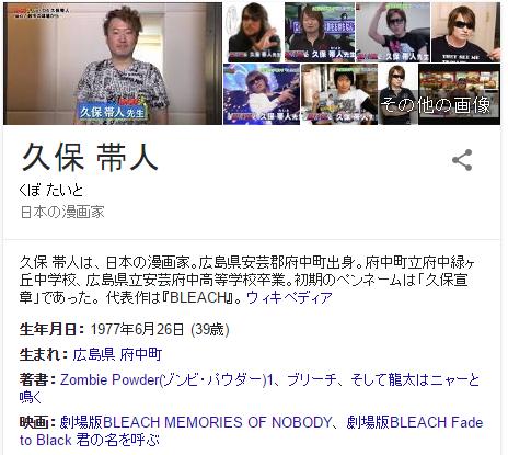 【悲報】BLEACH作者・久保帯人先生「ワンピの尾田栄一郎が大嫌い」「BBQで今のJUMPの悪口を言う」