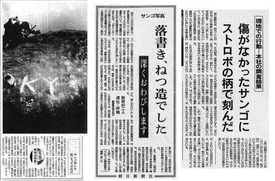 朝日新聞さん、社説で正論「イッテQのように『ない』ものを作り出して『ある』とする行為は許されない」