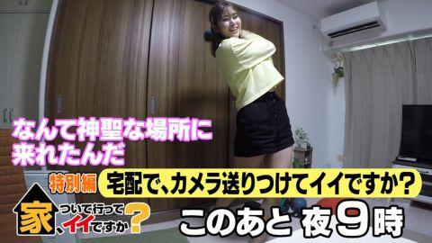 【放送事故】稲村亜美マンチラハプニング!生脚付け根丸見えにwww