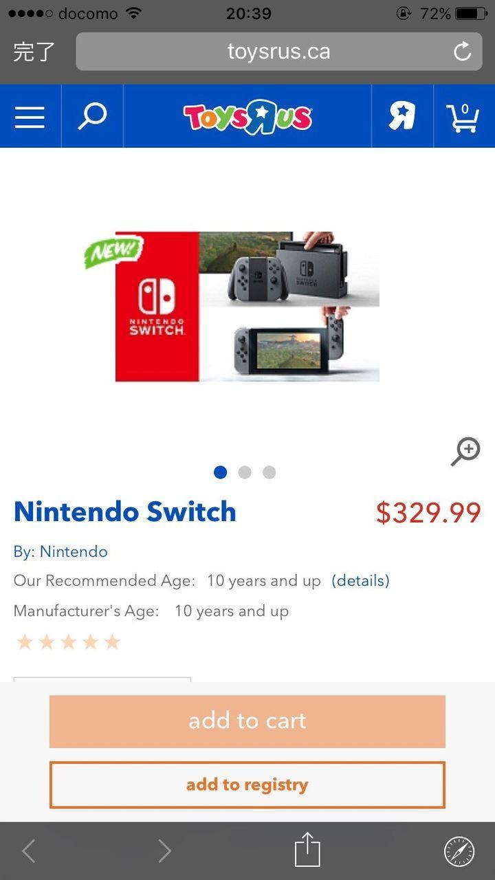 ニンテンドーSwitchの価格、税込で約2万9000円