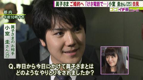 【パラリーガル?】眞子さまの婚約相手・小室圭さんの仕事について・・・・テレビで職業が公開されるも意味不明と話題wwwwww