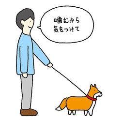 「この犬、噛むから」って、そっちかーい! 思わず笑う秀逸なオチ、イラストで表現した多摩美の学生に聞く