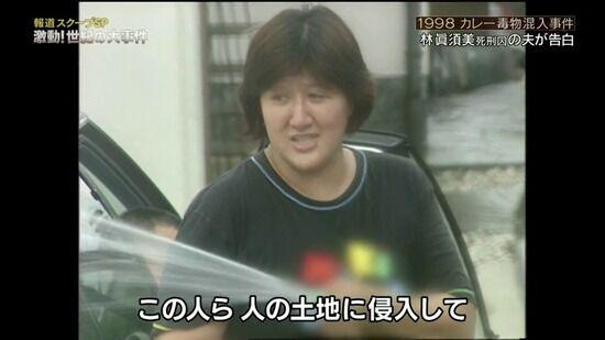 【和歌山ヒ素カレー事件】林真須美死刑囚の娘、子供を道連れに橋から飛び降りて死亡