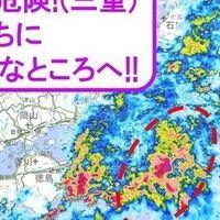 【三重】命に危険及ぼす災害恐れ 活発な雨雲がかかり続ける
