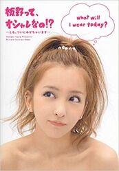 【あの人は今】元AKB・板野友美(29)、セクシーすぎる悩殺ポーズがコチラwwww