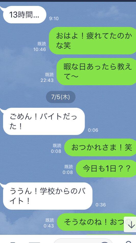 【悲報】俺がLINE送っても返信しないまんさんの正体www(※画像あり)
