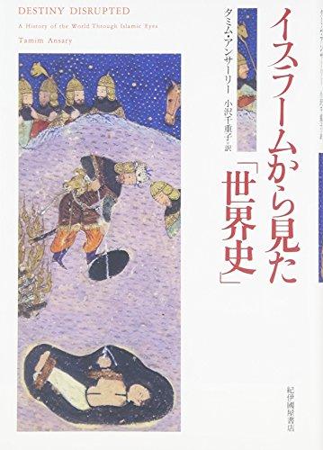 【J】イスラムって中世には先進国の集まりだったのに