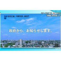 【2週間】日本政府、弾道ミサイル対策の怖いCMを今日から放送。いよいよかと話題に