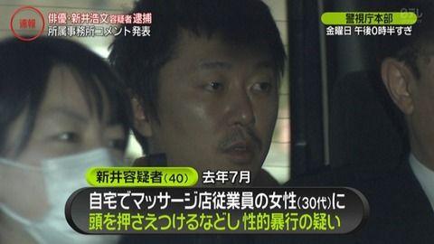 【衝撃暴露】人気俳優・新井浩文容疑者の事件 他の被害者がコチラ・・・