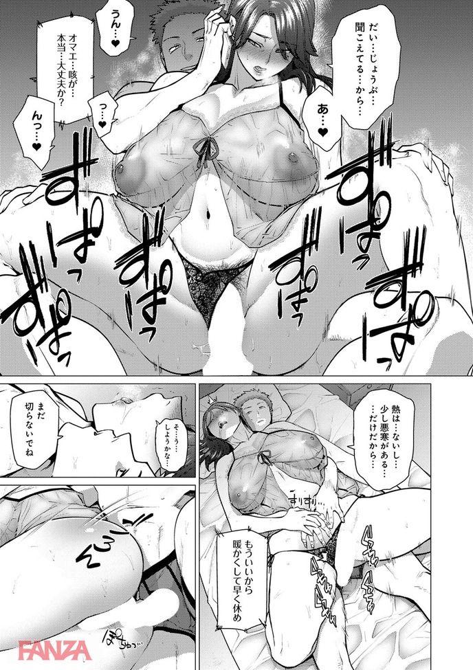 【エロ漫画】父親が再婚してムチムチ巨乳の母親が出来た結果、父親が出張で家をするにしている間に母親とセッ○スしてエッチな下着をプレゼントして夜通し・・・