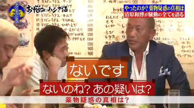 浜田「お前さ、クスリやってんの?」清原「風邪薬はやりましたけど…」 ←これ言うほど変な返しか?