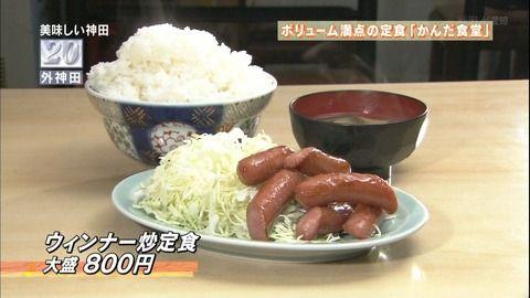 【画像】東京で人気の大盛り定食wwwwwwww