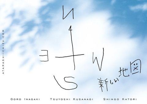 【独立成功】元SMAPの3人、公式ファンサイト「新しい地図」開設ってよwwwwwww