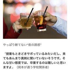 【Hey!Say!JUMP】留学中の岡本圭人が夜遊び三昧!?
