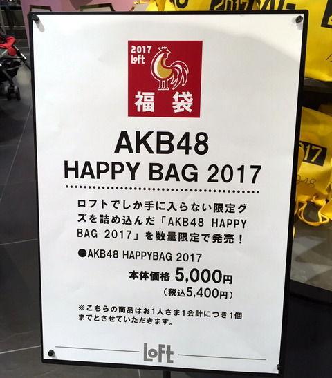 【これはひどい】5400円のAKB福袋が「ただのゴミ」ってよwwwwwww