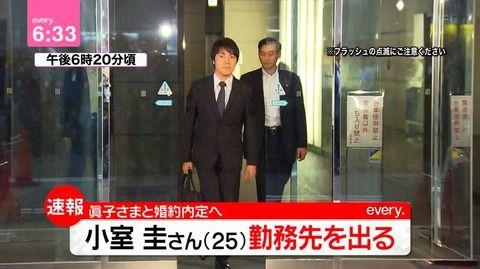 【超悲報】眞子さまが小室圭さんと婚約で。。。国から支給される額がヤバすぎる件・・国民大激怒・・・・