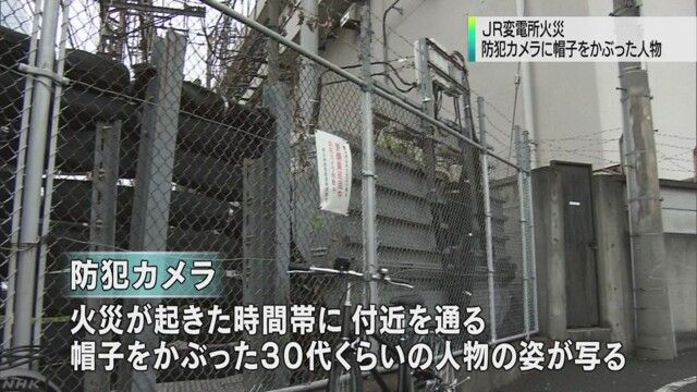 【テロ警戒】品川区JR変電所火災 カメラに帽子かぶった人の姿