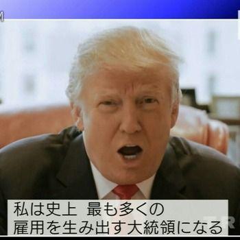 トランプ氏「私は史上最も多くの雇用を生み出す大統領になる」