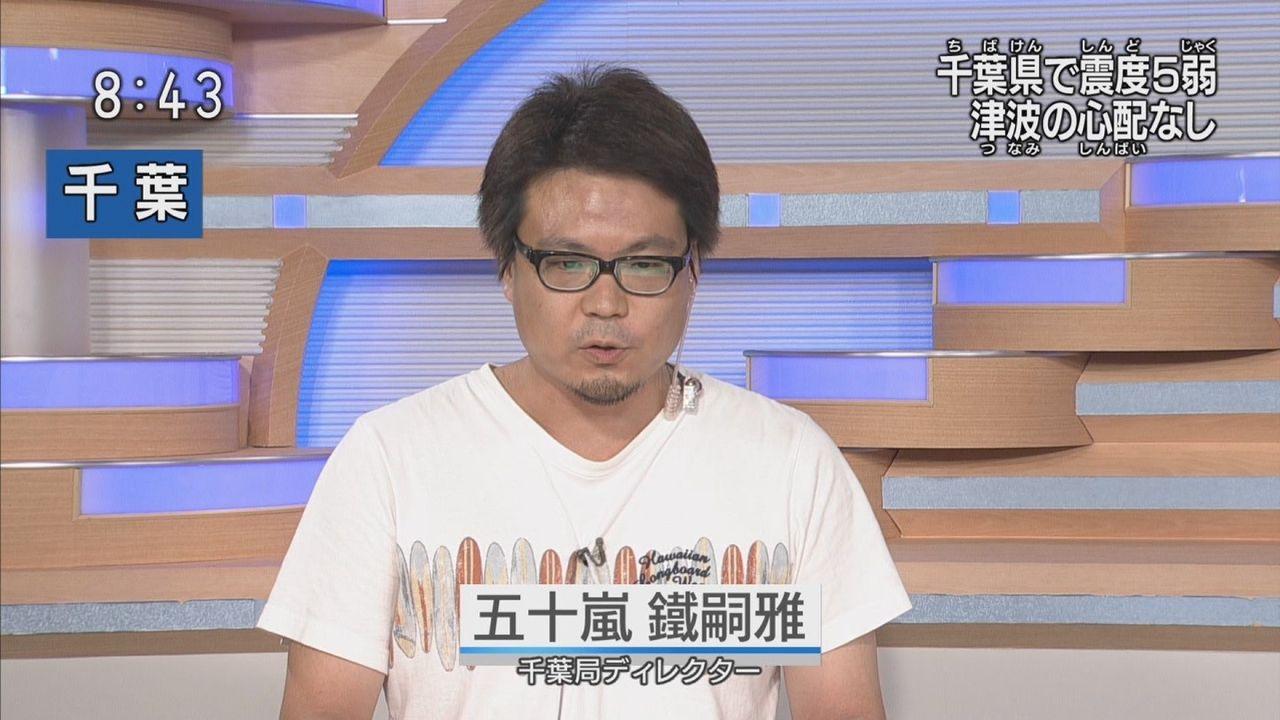 【悲報】NHK、連日の臨時ニュースによる人手不足か