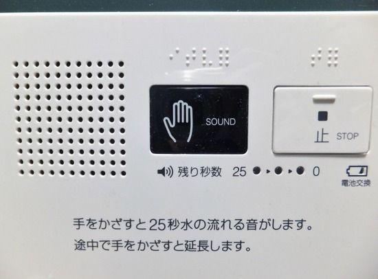 高校の女子トイレに侵入、音姫にテープを貼って音を出なくした男を逮捕