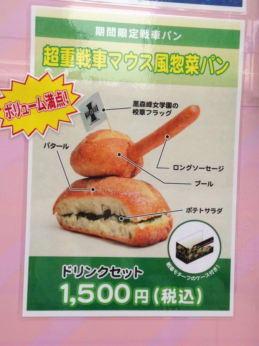 ガルパン、とんでもないパンを販売する