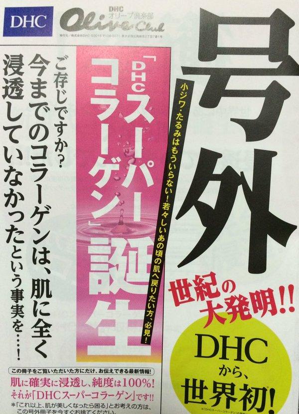 DHC「ご存じですか?今までのコラーゲンは肌に浸透してませんでした」と新商品を発表
