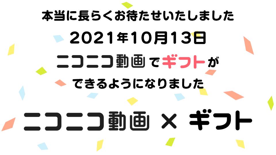 【朗報】ニコニコ動画が投げ銭システムを導入!!お前ら戻ってこい!!!